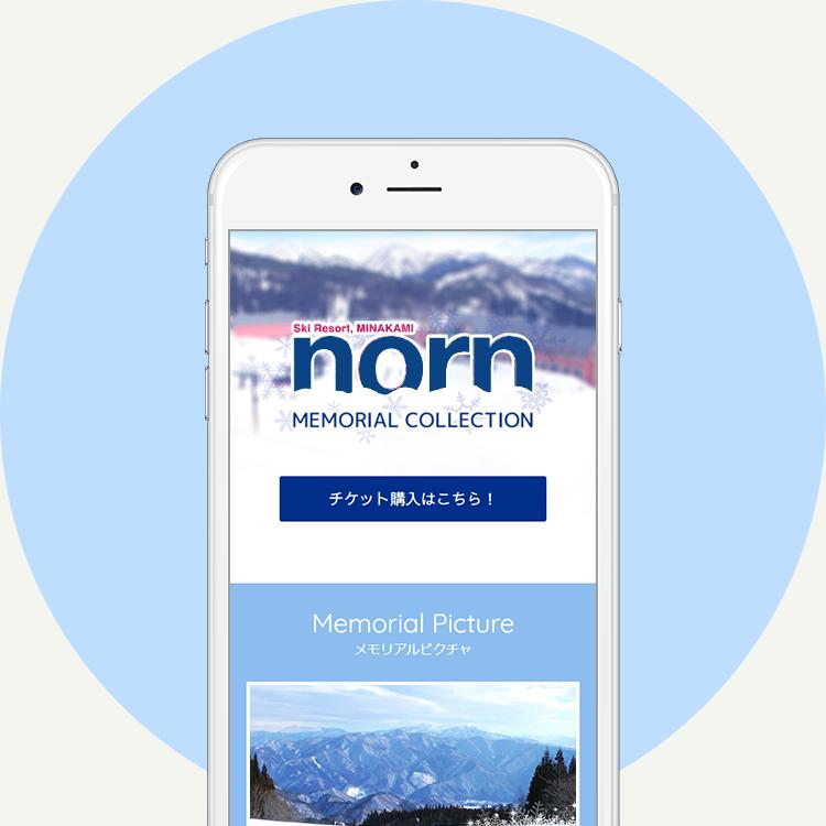 ノルン水上スキー場|Webket+